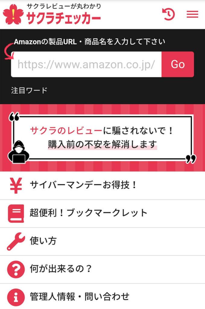 Amazonの悪質な不正商品レビューを見抜く「サクラチェッカー」の使い方 やらせ評価に騙されるな