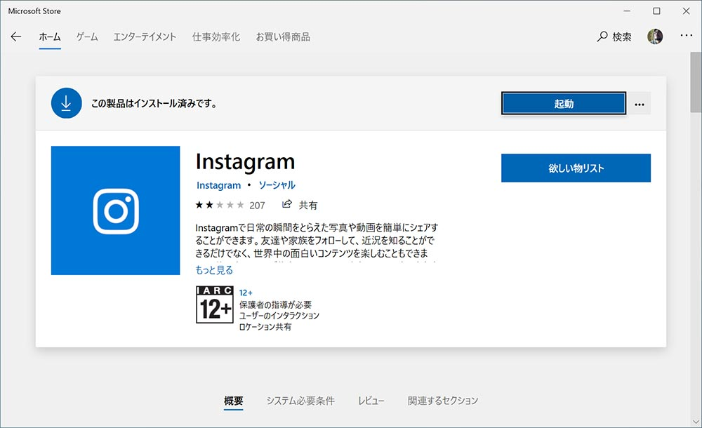 インスタグラム(Instagram)のパソコン用アプリを使ってDMやストーリーズを使用する方法