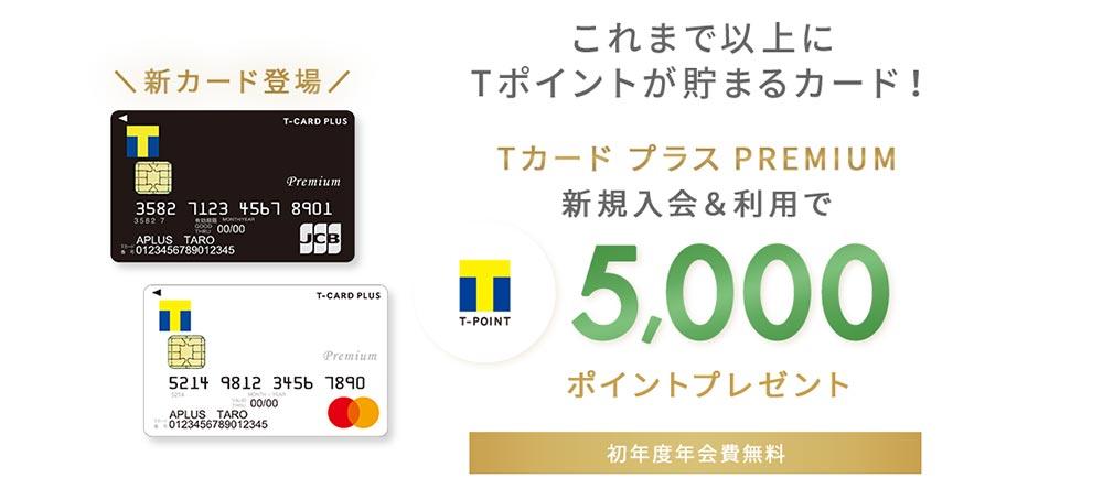 アプラスとTカードが「Tカードプラス PREMIUM」発行! Tポイントを貯めている人に朗報