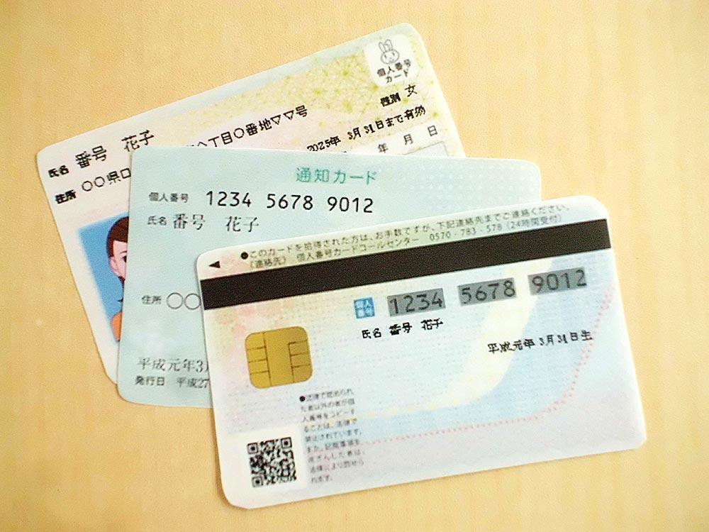 どうすればいい? マイナンバーカードの紛失、再発行、住所変更などの手続きを解説!