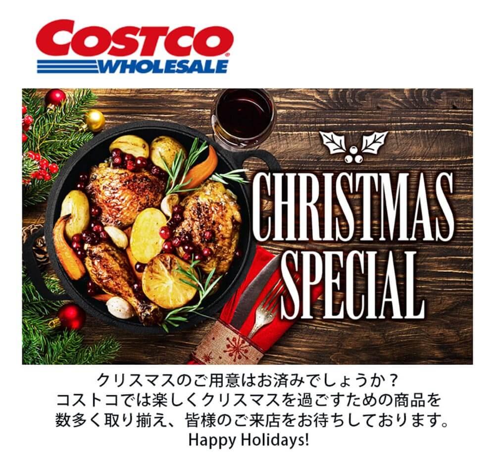 COSTCO(コストコ)セール情報【2019年12月19日最新版】クリスマス用品が安い!