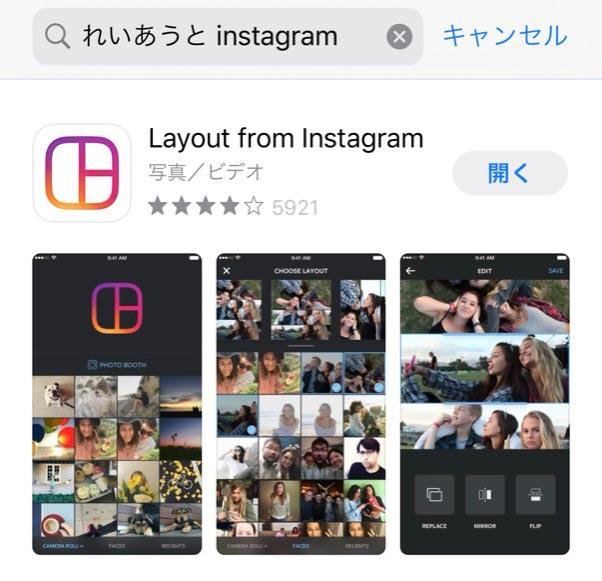 【インスタとの相性抜群】写真加工アプリ「Layout(レイアウト)」の概要と活用法