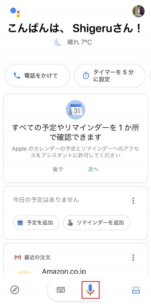 「Googleアシスタント」が音声による通訳に対応! 無料で26ヶ国語を自動翻訳サポート