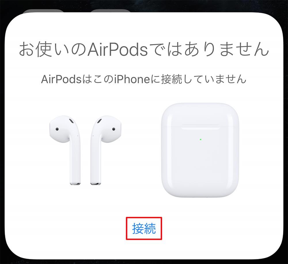 が 音 Airpods 繋がっ ない に の てる 出