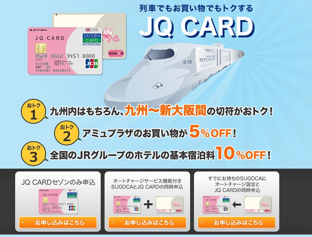 JALマイラー必見!「JQ CARDセゾン」+「永久不滅ポイント」活用術 交換率を60%に!