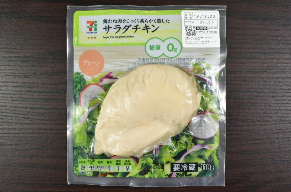 【コンビニ3社食べ比べ】「サラダチキン」セブン・ファミマ・ローソン、1番美味しいのは…