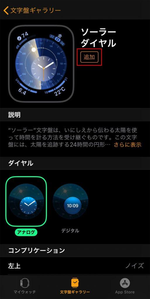 Apple Watch(アップルウォッチ)の文字盤をスワイプ操作で簡単切り替える方法