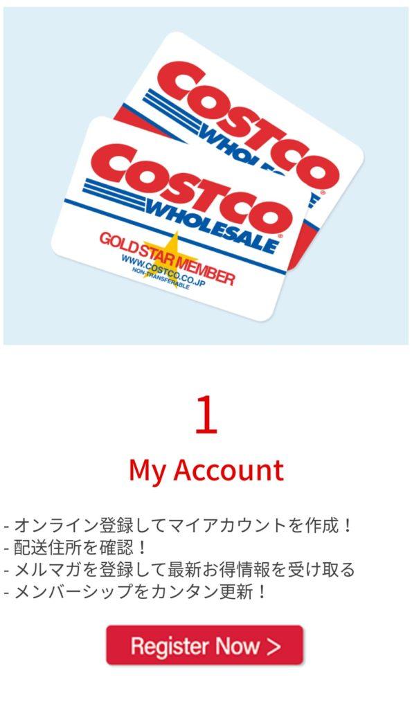 COSTCO「コストコオンライン」ストアが12月10日ついにオープン! 登録方法や注意点を解説