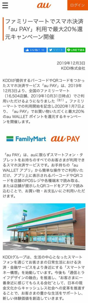 KDDIのQRコード決済「au PAY」がファミマで最大20%ポイント還元キャンペーン実施!