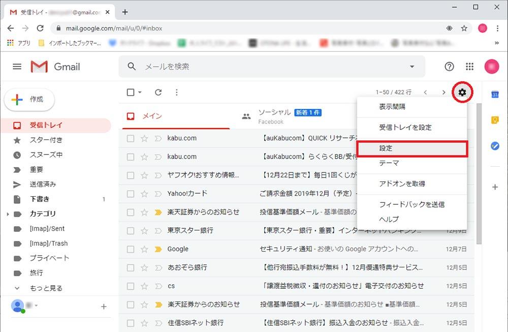 Gmailの「エイリアス」機能を使って簡単にメルアドを増やす方法