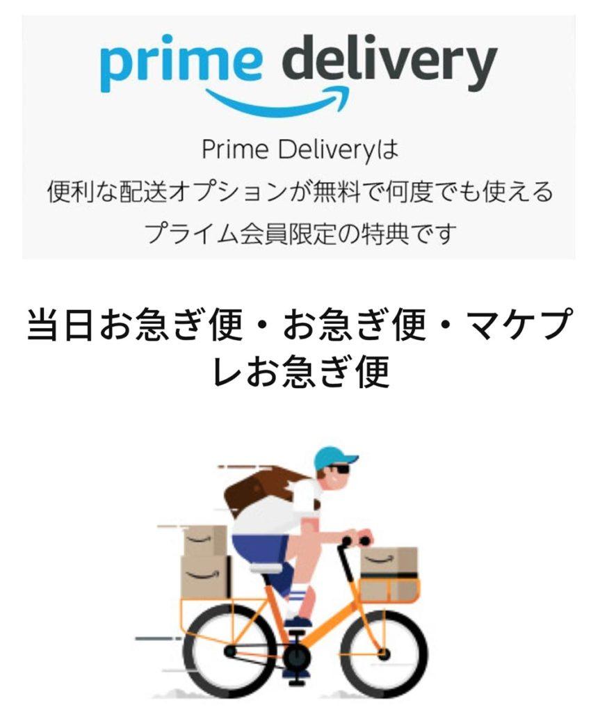 Amazonプライム会員になるのは本当にお得なのか? どんなサービスがあるのかまとめてみた