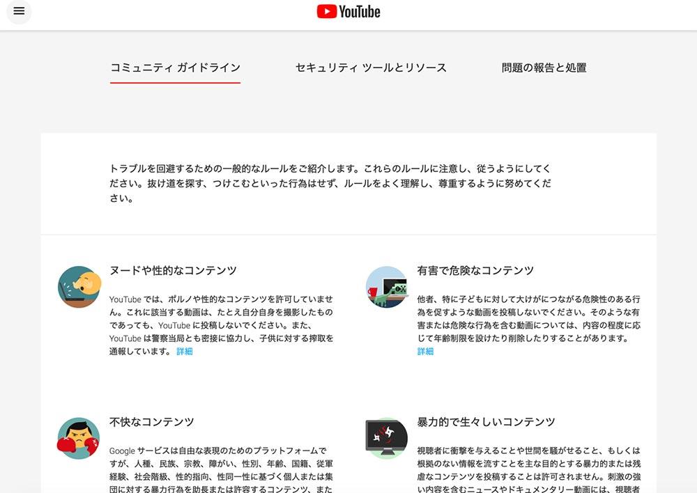 自身のYouTubeアカウント(チャンネル)が突然停止されてしまったときの対処法