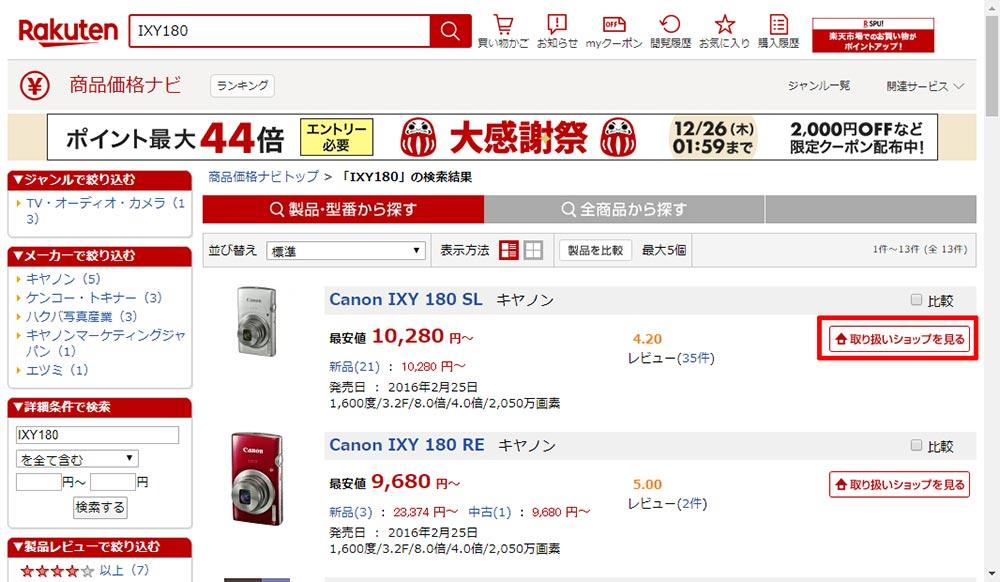 楽天市場で最安値商品を探す方法! 「商品価格ナビ」を使えば一番安値のショップが見つかる
