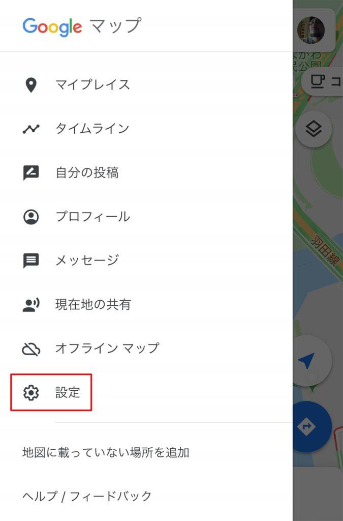 Googleマップのナビ中に地図を北向きに固定する方法