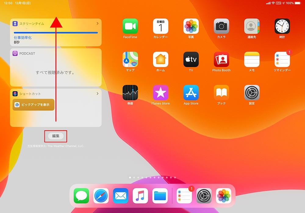 iPad OSの新機能 スケジュールやアプリなどのウィジェットをホーム画面に常時表示する方法