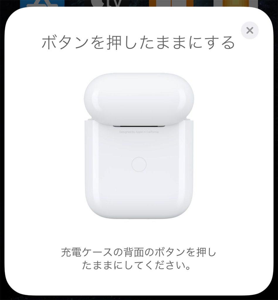 AirPodsの落とし穴! ペアリングしてるiPhoneの近くでケースの蓋を開けると本名がバレる?