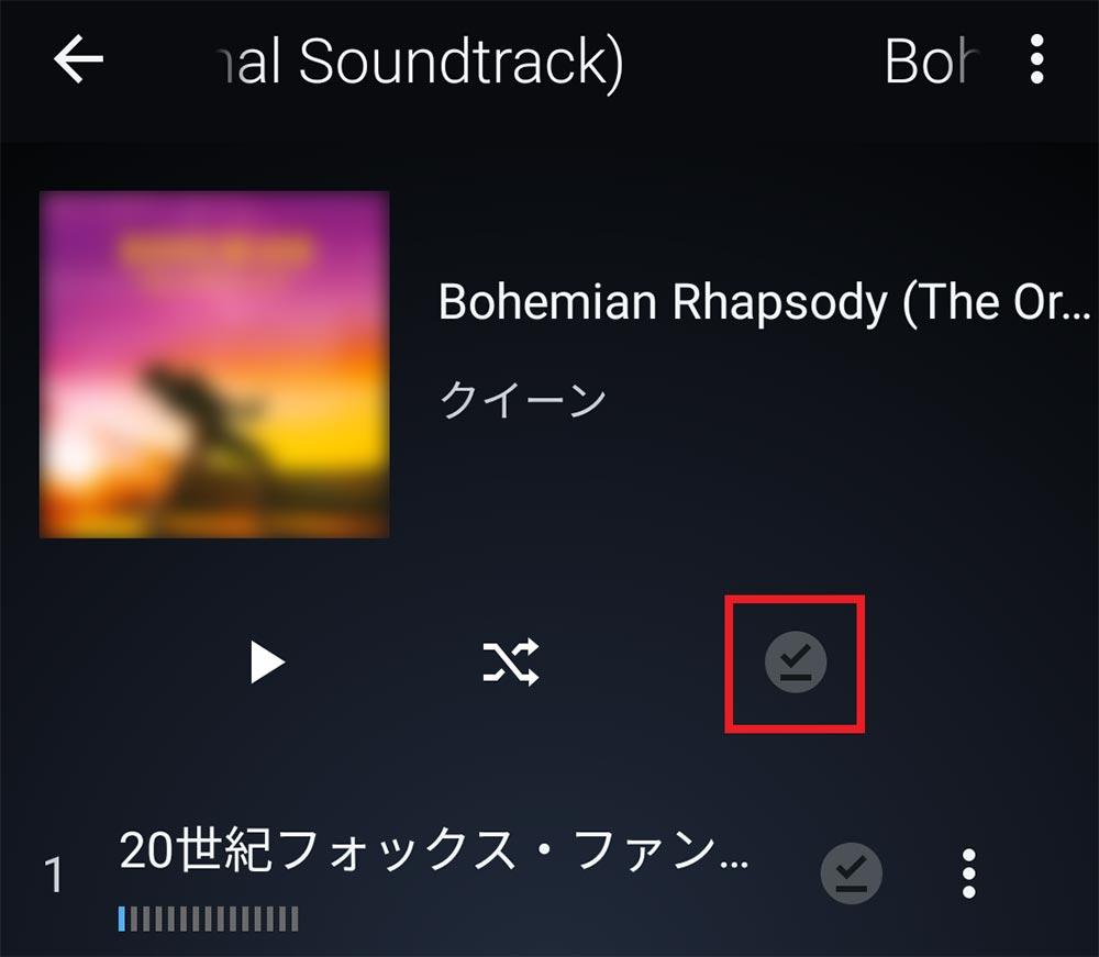 「Amazon Prime Music」をダウンロードする方法 オフライン再生でパケット量を節約