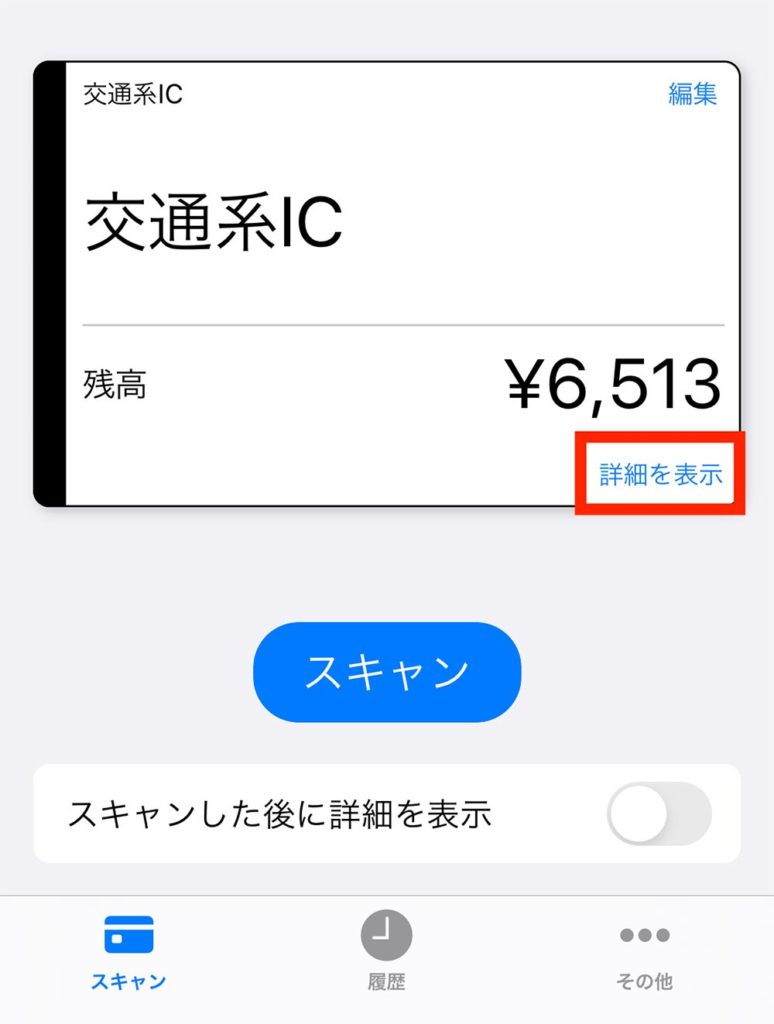 交通系ICカードSuicaやPASMOの残高をiPhoneにかざして確認する方法!