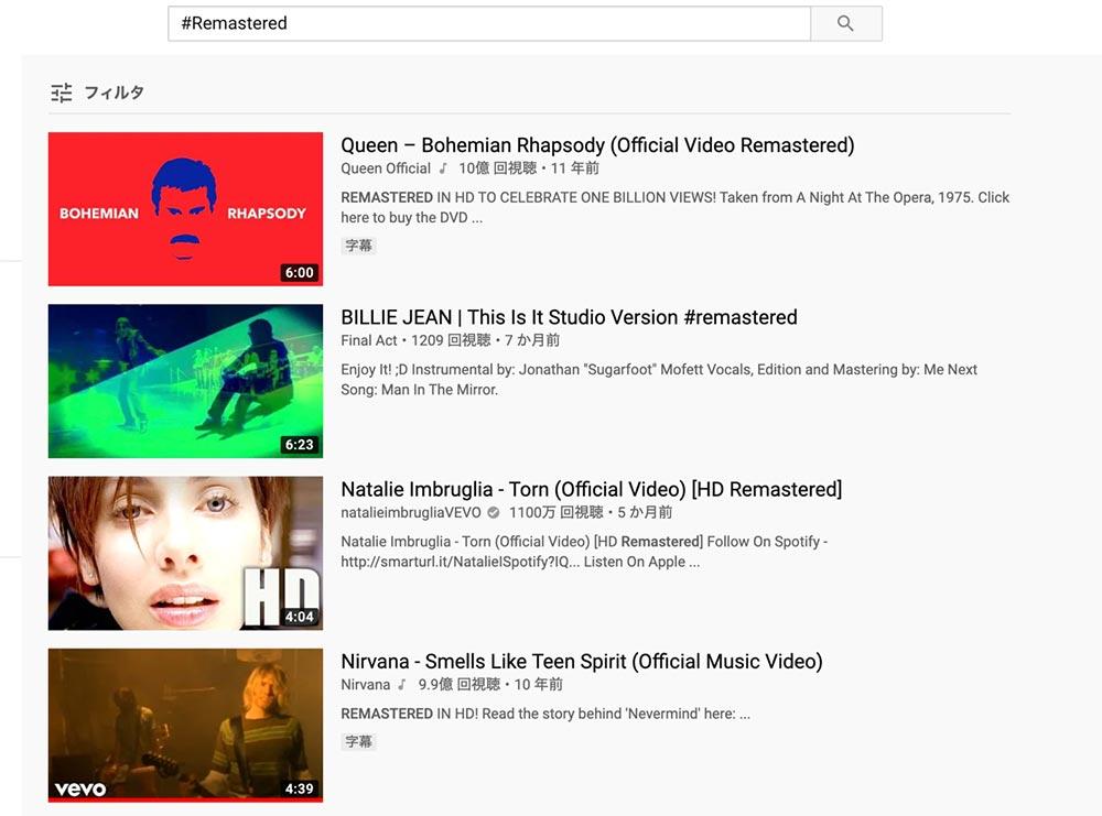 YouTubeで往年の名曲MV(ミュージック・ビデオ)リマスター動画を視聴する方法!