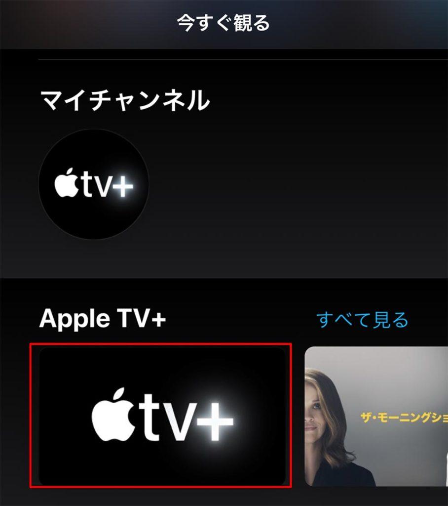 「Apple TV+」が気になるけどNetflixやAmazonプライムビデオと比べてどうなの?