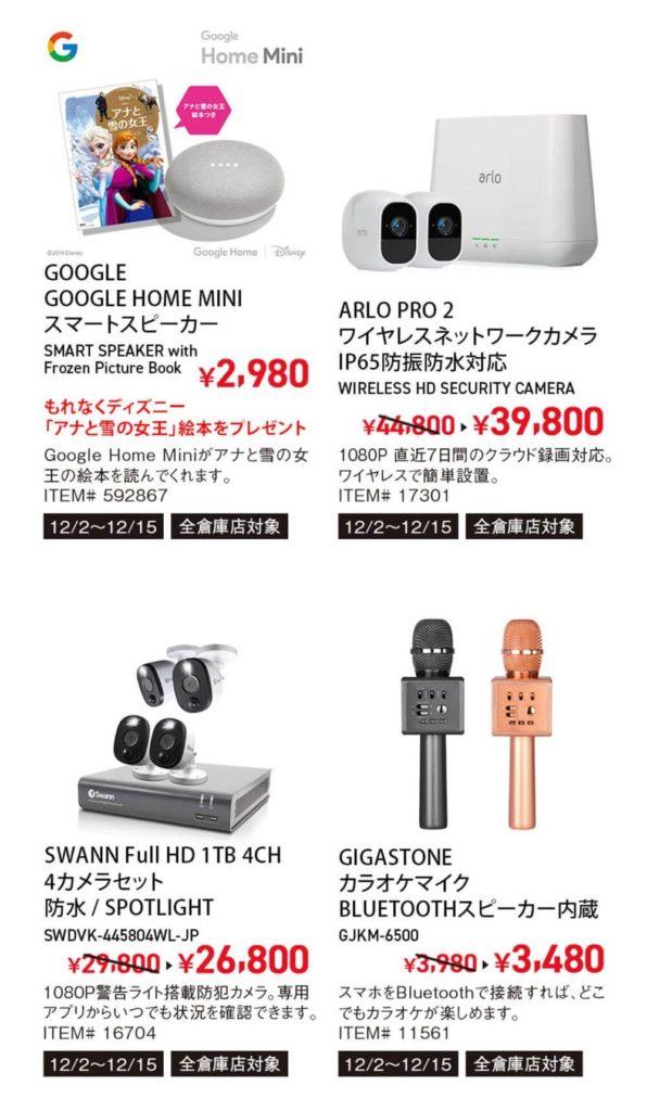 COSTCO(コストコ)セール情報【2019年12月1日最新版】ダイソンの掃除機が安い!