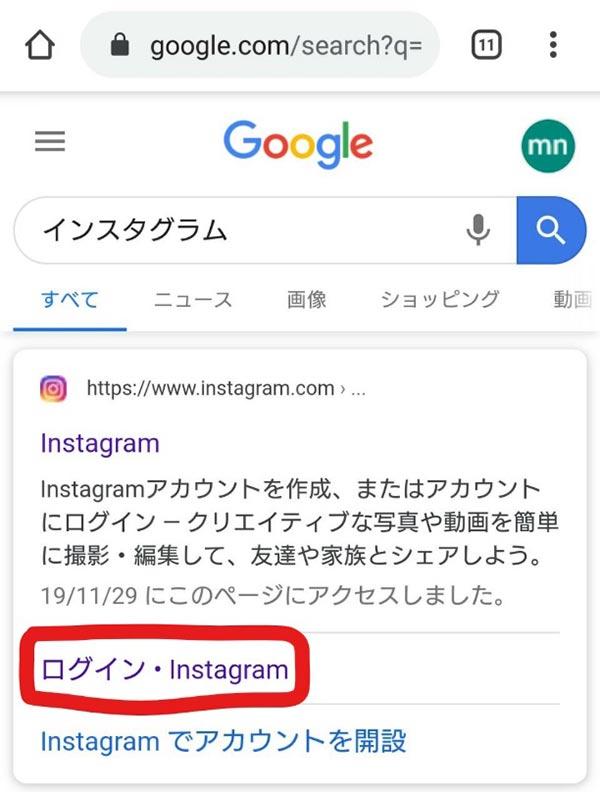 インスタグラム(Instagram)の非表示システムで消えた「いいね」を表示する方法