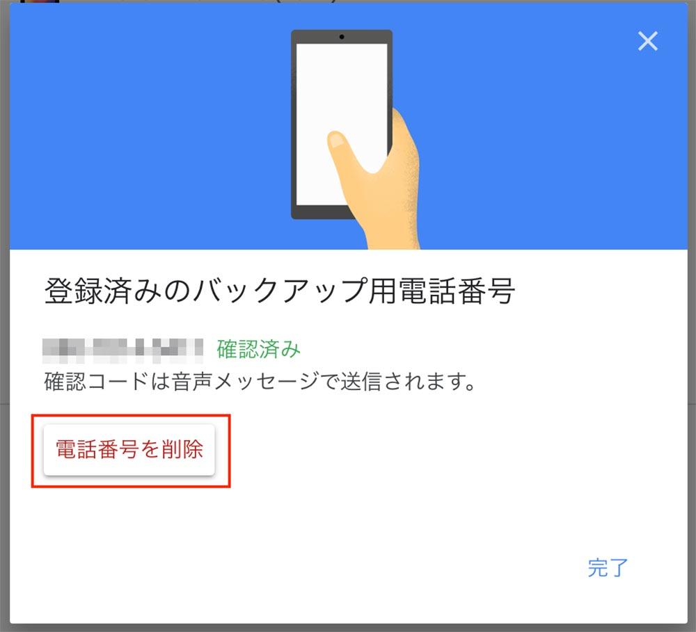 Googleアカウントの2段階認証にキャリアメールが使えない…その対策と登録方法
