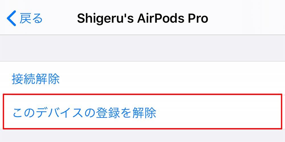 AirPods Pro「感圧センサー」が反応しないときの対処法 センサーが使えないと操作性が落ちる