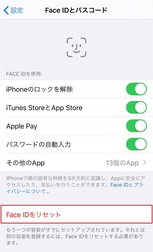iPhoneのFace IDがうまく認識しないときの対処法 画面に保護シールを貼っている場合は注意
