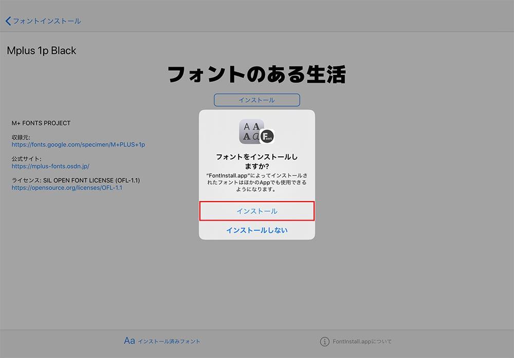iOS 13やiPad OS 13では「カスタムフォント」のインストールが可能に! 表現の幅が広がる!