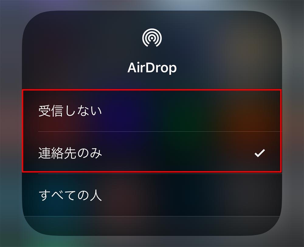 iPhoneのiOS 13なら「AirDrop痴漢」を未然に防げる! 速やかに最新版にアップデート