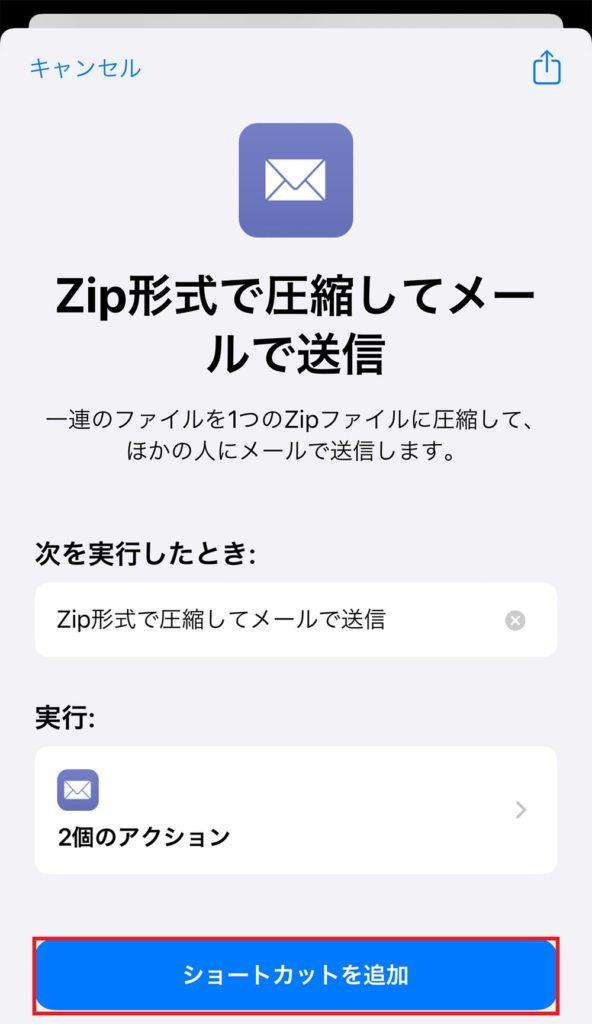 iPhoneで撮った写真を「ショートカット」アプリでZipに圧縮してメールで送る方法