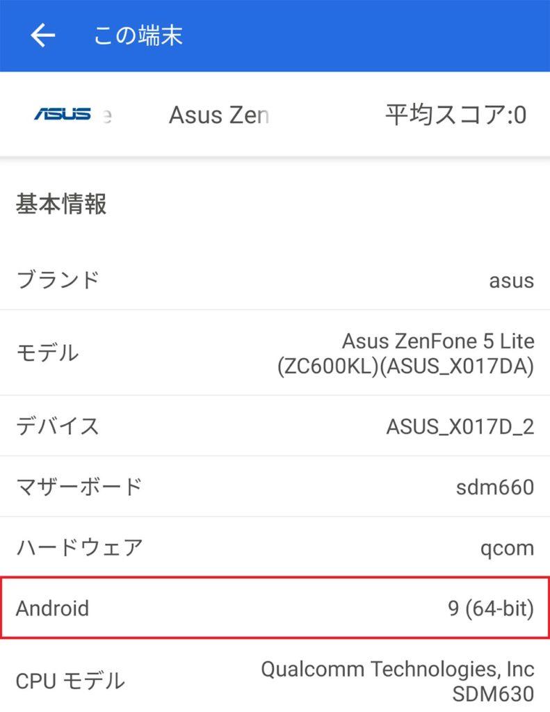 32bit版のAndroidアプリが2021年8月で供給停止! 4~5年前の古いスマホが使えなくなる!?