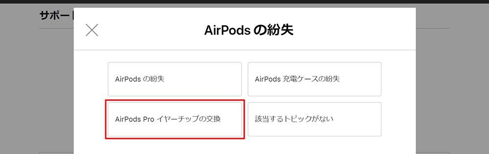 AirPods Proのイヤーチップ交換を安全に取り外す方法 無理に引っ張るとちぎれる可能性も