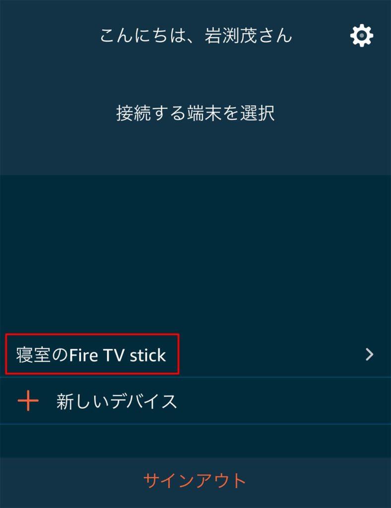 「Amazon Fire TV」をもっと便利にするあまり知られていない機能や使い方10選