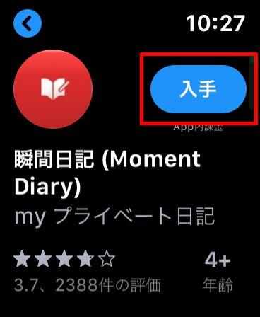 Apple Watch本体でApple Watch専用App Storeからアプリをダウンロードする方法!