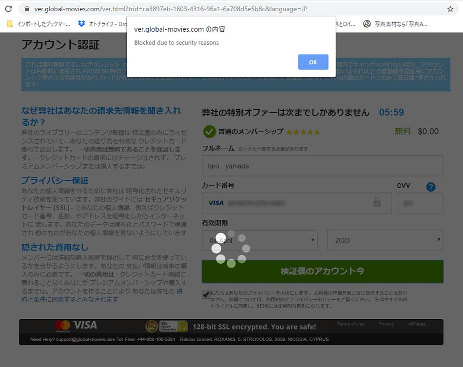 危険! Apple ID+2019 年間ビジターアンケート複合詐欺メールが登場!