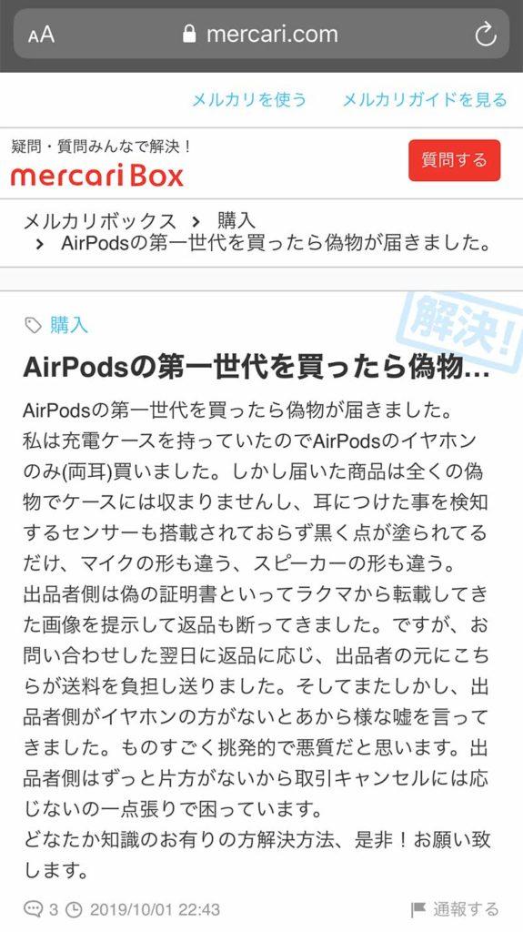 メルカリなどのフリマアプリで偽物のAirPodsを掴まされる被害が多発! 偽物を見分ける方法とは