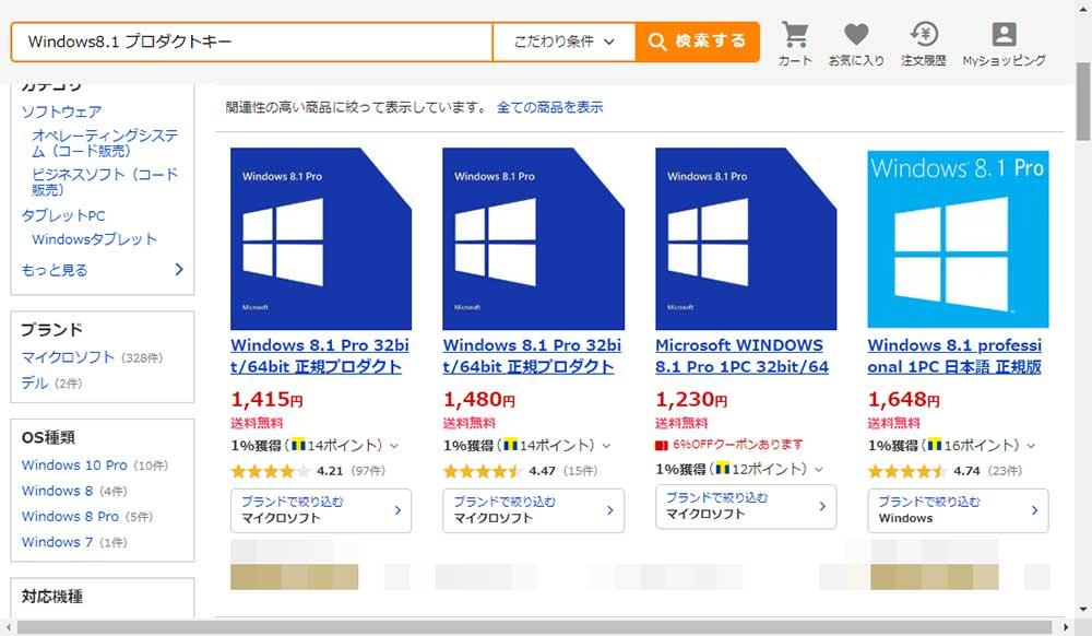 Windows 10 Homeをある技を使って格安でProへアップグレードする方法