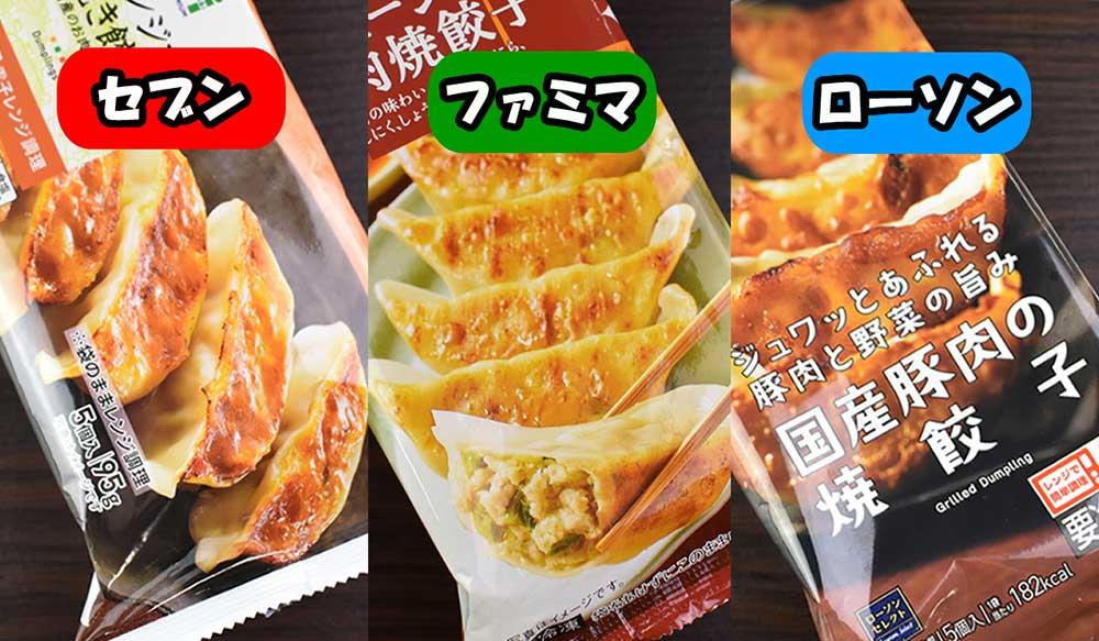 """""""冷凍餃子コンビニ食べ比べ"""" ローソンは真っ先に除外! セブン、ファミマはジューシーさが勝負を分けた!"""