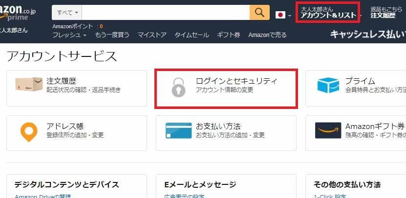 Amazonの表示アカウントを本名にしていると危険! 匿名のニックネームなどに変更する方法