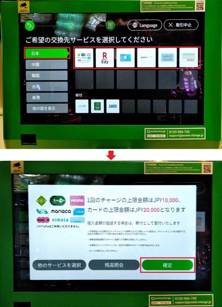 海外旅行で余った外貨を日本円に両替しSuicaにチャージできる「ポケットチェンジ」が超便利!