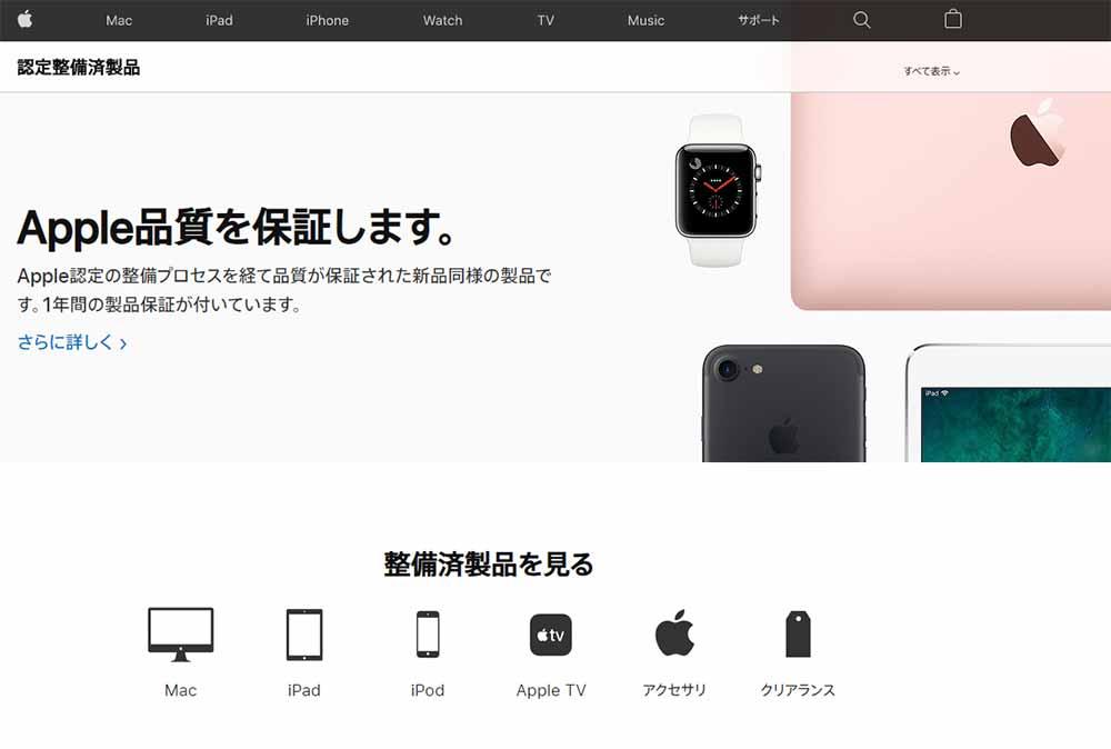 Appleの「認定整備済製品」って知ってる? ほぼ新品のiPadやMacが最大15%オフで購入できる!