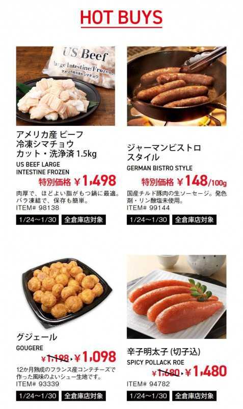 COSTCO(コストコ)セール情報【2020年1月23日最新版】辛子明太子(切子込)が安い!