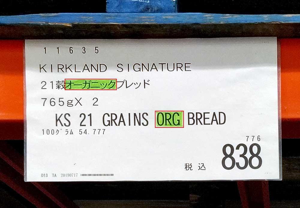 COSTCO(コストコ)の値札に記載された価格の末尾で値下げしている商品がひと目でわかる!