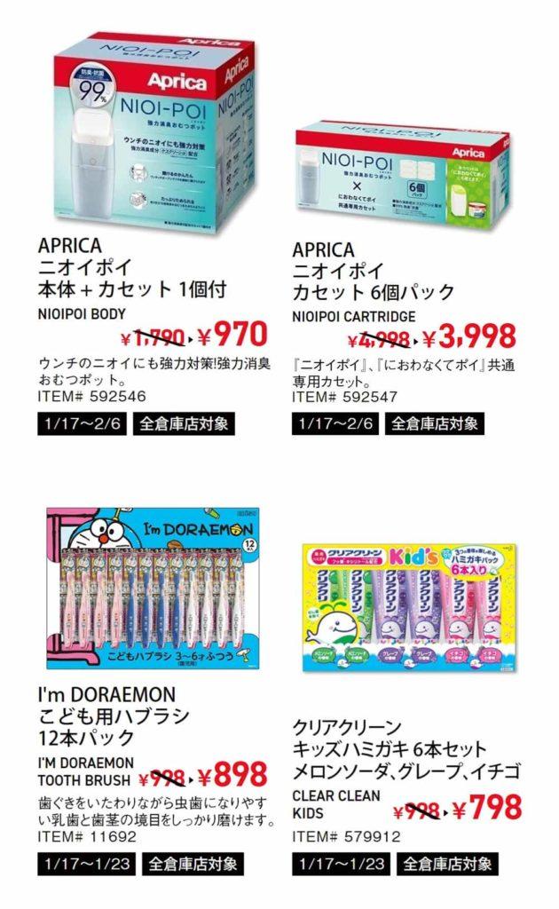 COSTCO(コストコ)セール情報【2020年1月16日最新版】パンパースが安い!