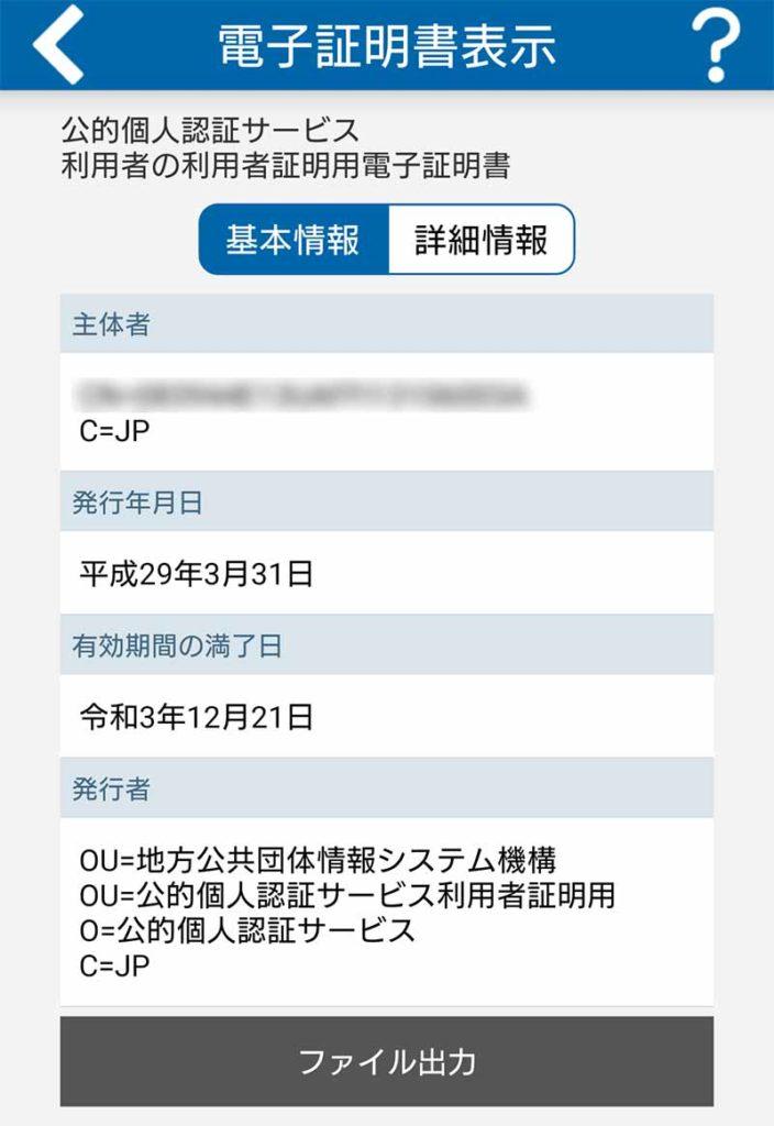 【マイナンバー】マイナポイント25%還元に必要な「マイキーID」をiPhone、Androidで取得する方法