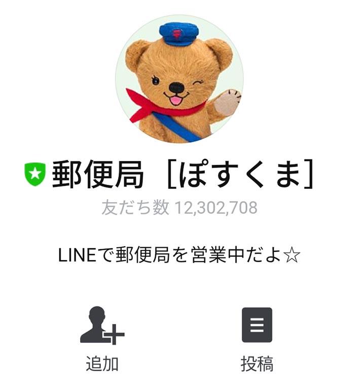 郵便局の公式LINEアカウント「ぽすくま」が超便利! 集荷や再配達依頼、転居届まで