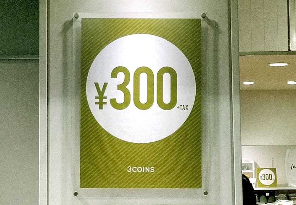 300均「3COINS(スリコ)」で見つけた即買いおすすめグッズ7選 収納グッズはコスパ高し!