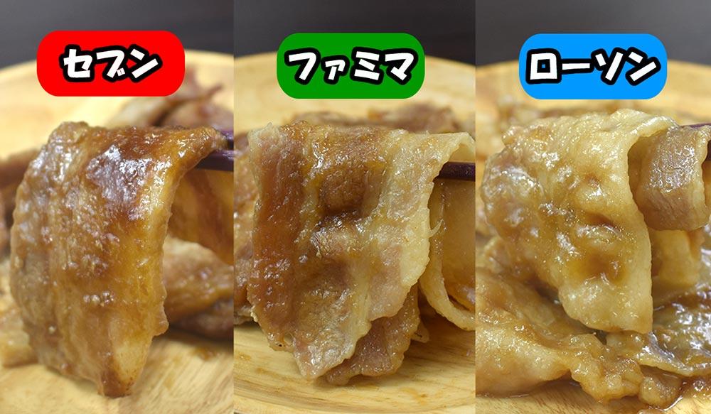 【コンビニ3社食べ比べ】「豚の生姜焼きNo.1は」セブン・ファミマ・ローソンのレンチン選手権